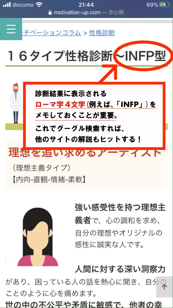 16タイプ分類性格診断テスト (≒MBTI診断)サイト比較まとめ   ナルメカ ...